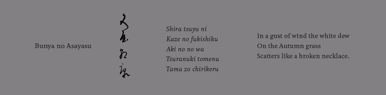 05_Bonsai_Poem